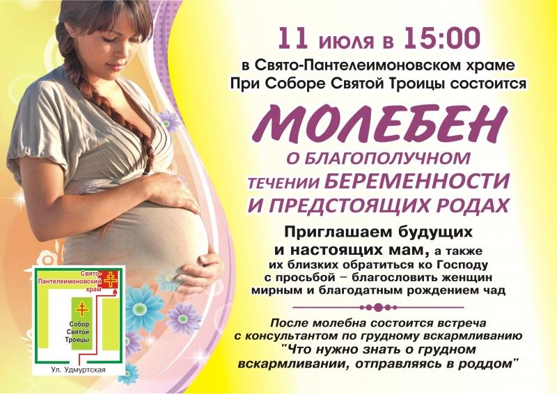 Святые о беременности и родах